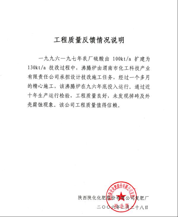 亚博亚洲平台官方陕化化肥股份有限公司反馈