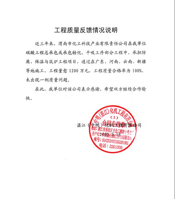湛江(中明)化机工程有限公司反馈