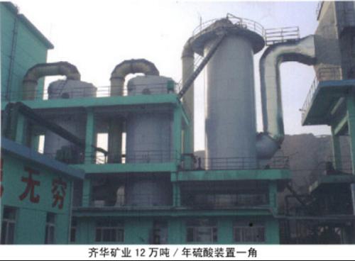 齐华矿业12万吨/年硫酸装置一角