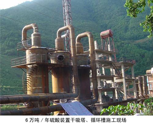 6万吨/年硫酸装置干吸塔、循环槽施工现场