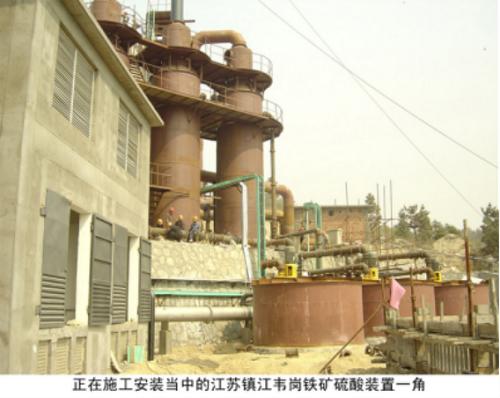 正施工安装当中的江苏镇江韦岗铁矿硫酸装置一角