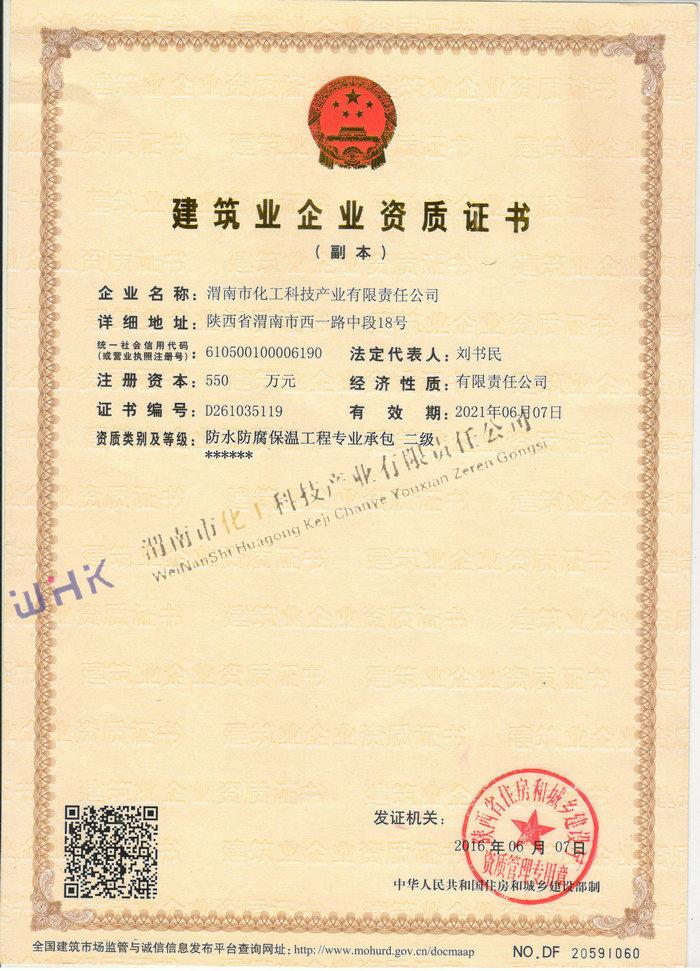防水防腐保温工程专业承包
