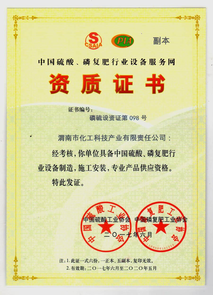 硫酸、磷复肥行业供应资格证
