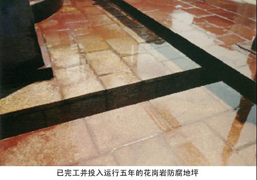 防水工程防腐工程